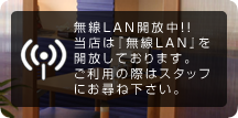 無線LAN開放しています