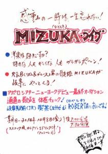 MIZUKA・ライブ